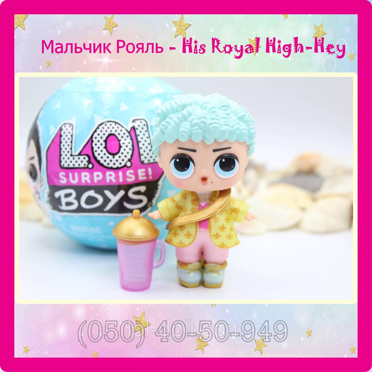 Кукла Лол Сюрприз Серия Мальчик Рояль - His Royal High-Hey LOL Surprise Оригинал