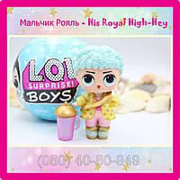 Кукла Лол Сюрприз Серия Мальчик Рояль - His Royal High-Hey LOL Surprise Оригинал, фото 1