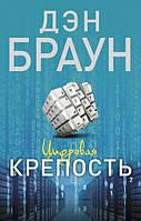 "Книга ""Цифровая крепость"", Браун Дэн | Эксмо, АСТ"