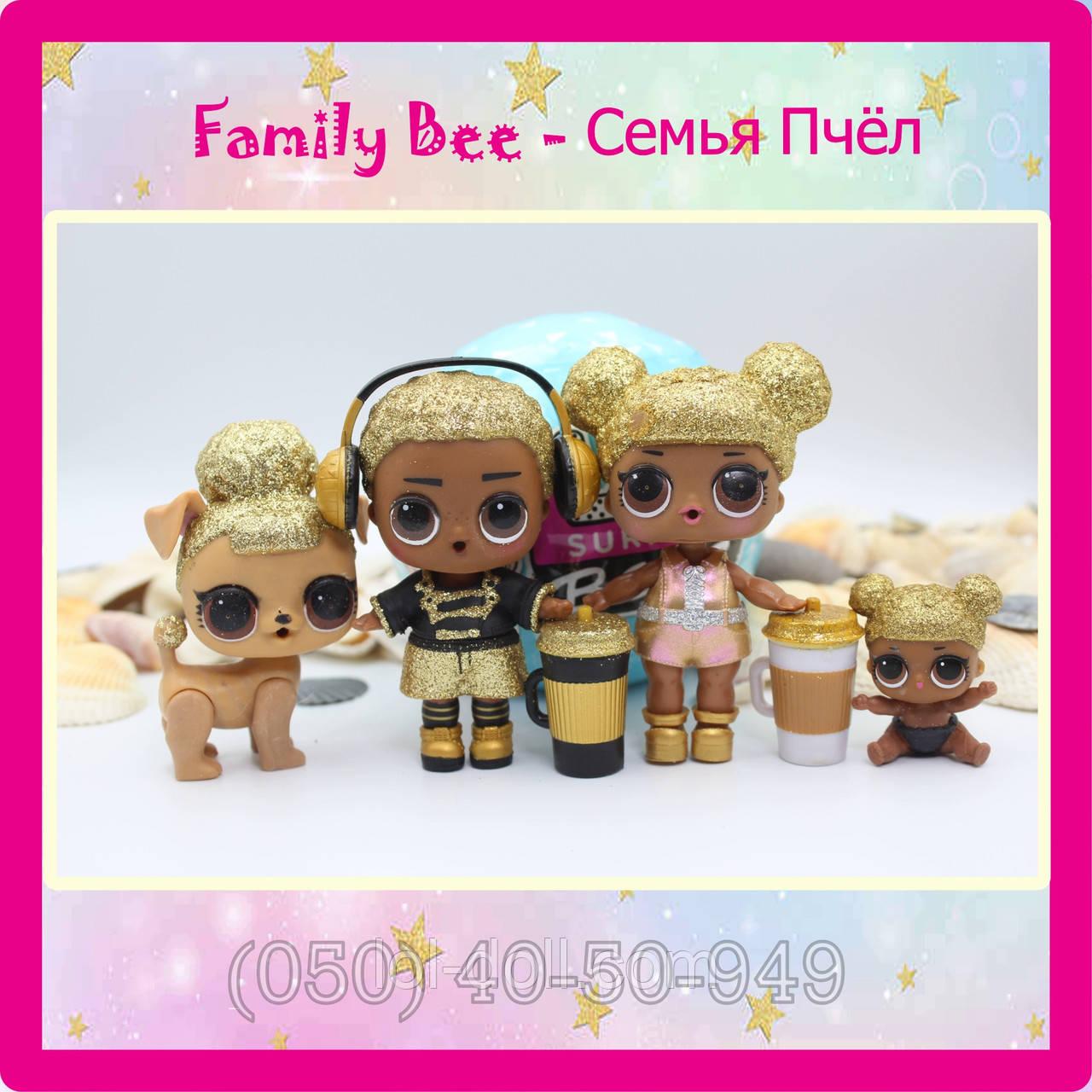 Семья Кукла LOL Surprise Family Bee - Мальчик Пчела Старшая сестричка Малышка Питомец Лол Сюрприз