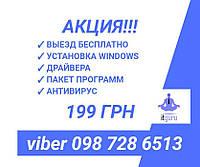Установка виндовс WINDOWS 7/10, срочный ремонт ПК и ноутбуков