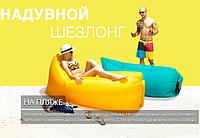 Надувной диван Ламзак шезлонг для отдыха и релакса