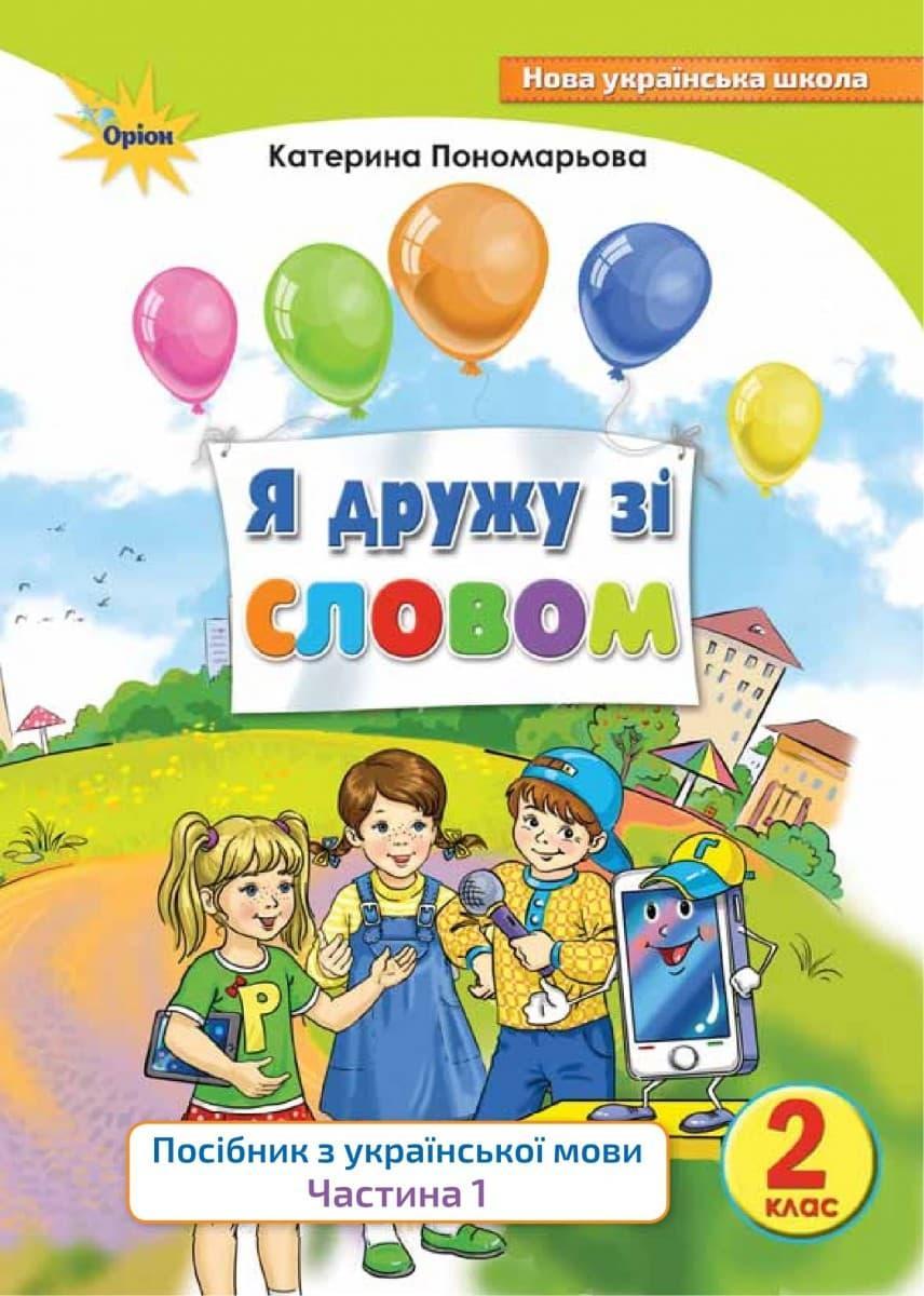 НУШ. Я дружу со словом 2 класс (часть 1). Пособие по украинскому языку (Пономарева)