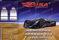 Чехлы автомобильные Mercedes-Benz Actros 1+1 1996-2003 (тёмно-серые) VIP ЛЮКС Nika