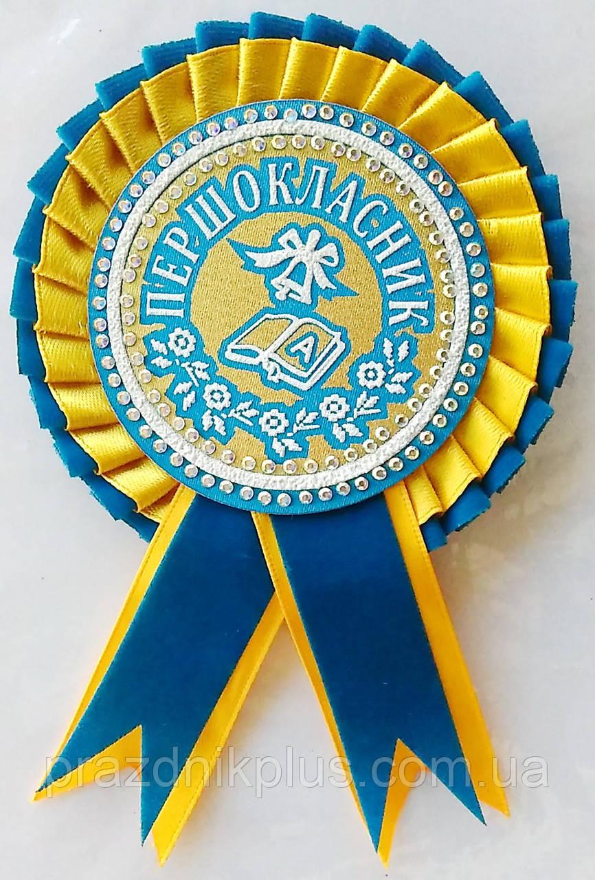 Значок первоклассника (голубой)