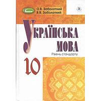 Учебник для 10 класса: Украинский язык уровень стандарта (Заболотный)