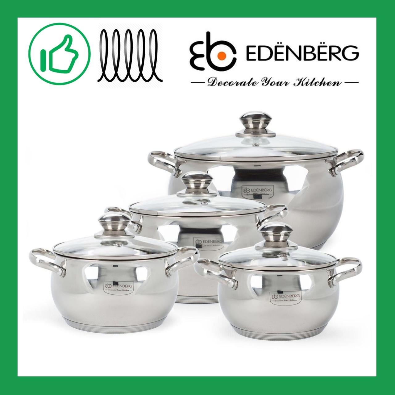 Набір посуди 8 предметів Edenberg (EB-1115)
