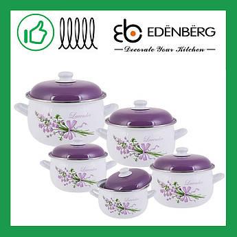 Набор эмалированных кастрюль Edenberg из 10 предметов (EB-1871)