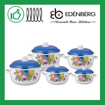Набор эмалированной посуды из 10 предметов Edenberg (EB-1879)