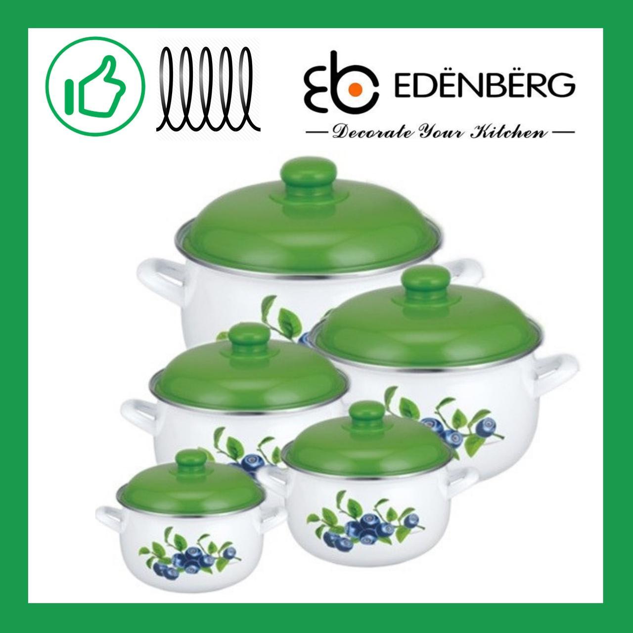 Набор посуды из 10 предметов Edenberg (EB-1874)