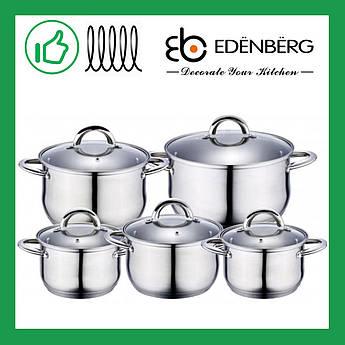 Набор кастрюль из нержавеющей стали 10 предметов Edenberg (EB-4004)
