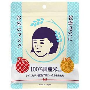 Рисовая увлажняющая маска, сужающая поры  Ishizawa Labs Keana Rice Mask, 10 шт