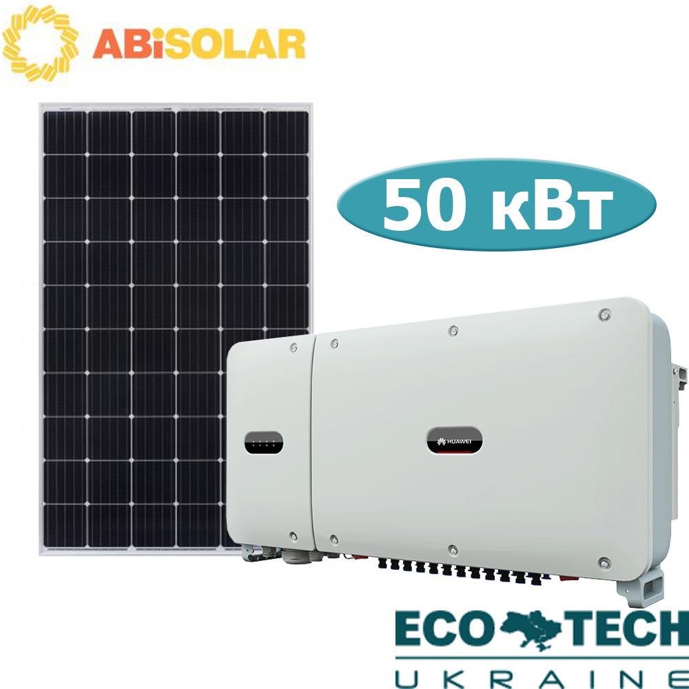 Комплект солнечной электростанции для зеленого тарифа на 50 кВт: Huawei и ABi-Solar