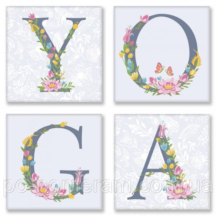 Раскраска для взрослых Квартет Слово YOGA Прованс (CH116 ...