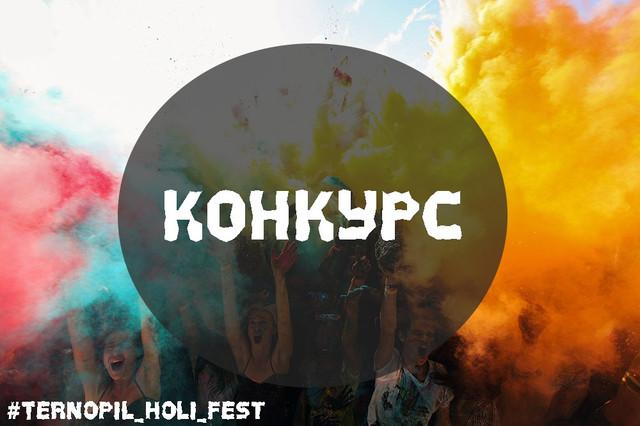 розіграш БЕЗКОШТОВНИХ пакетиків з фарбою на фестиваль в Тернополі