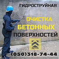Гидроструйная(гидродинамическая) очистка бетона