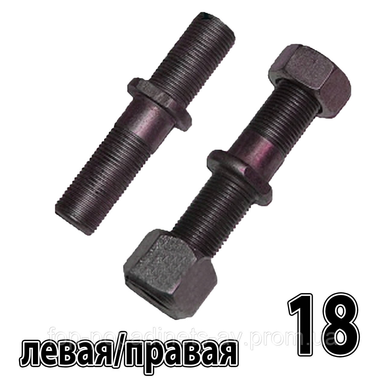 Шпилька Д=18 колеса прицепа 2ПТС-4
