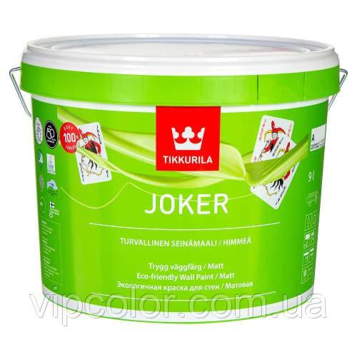 Tikkurila Joker акрилатная матовая интерьерная краска А 9л