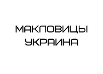 """Кисти """"Украина"""""""