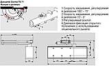 Доводчик Dorma TS 71 з важільною тягою (білий), фото 2