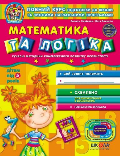 Дивосвіт. Математика та логіка (від 5 р) В.Федієнко, Т.Уварова. Школа