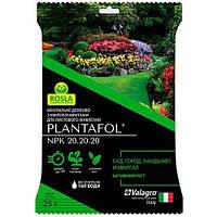 Plantafol для ландшафта, сада и огорода (активный рост) NPK 20.20.20, 25 г - Valagro