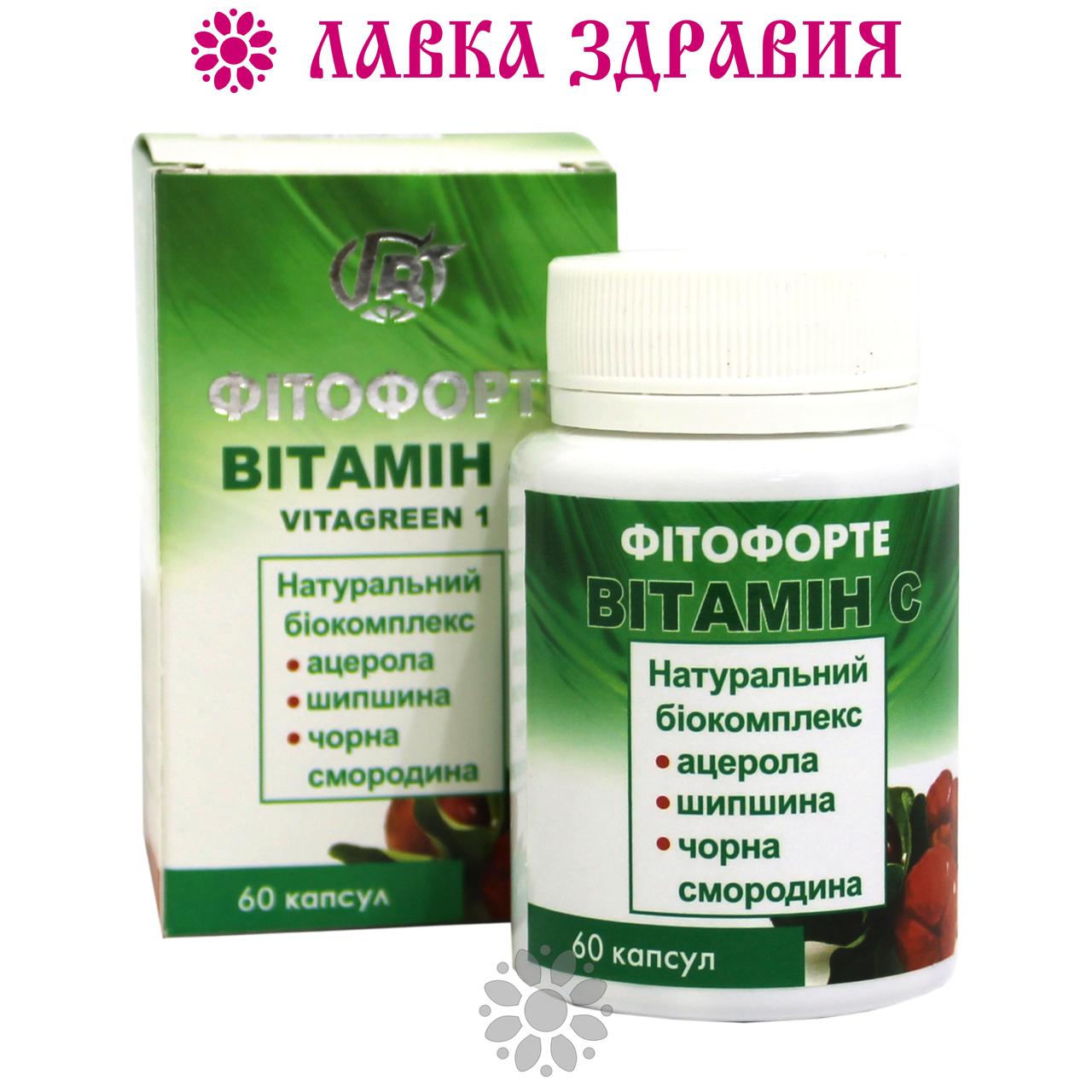 Фитофорте Витамин С, 60 капс, Грин-Виза