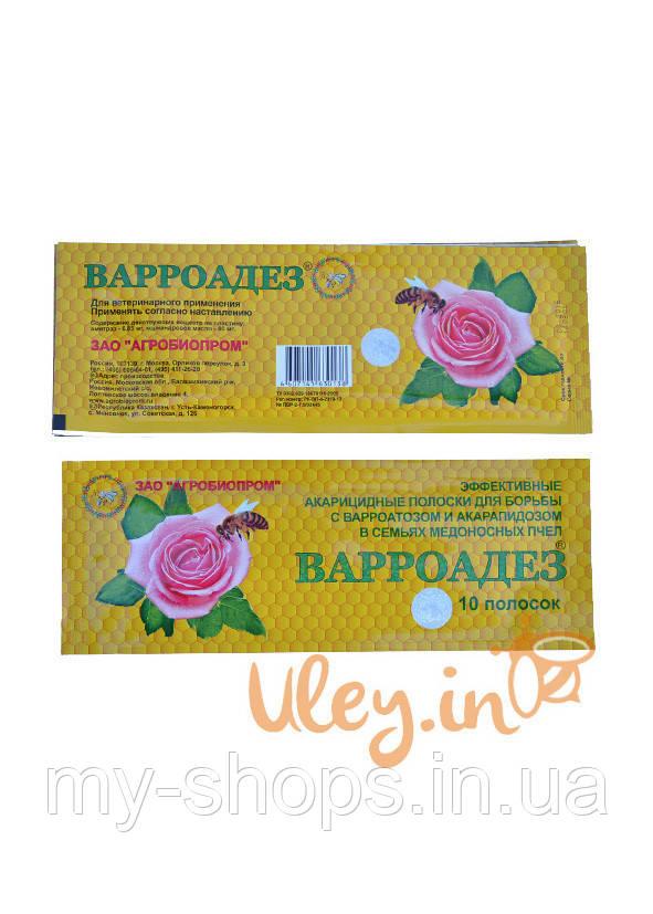 Вароадез (амитраз.масло кориандра) 10 дощечек