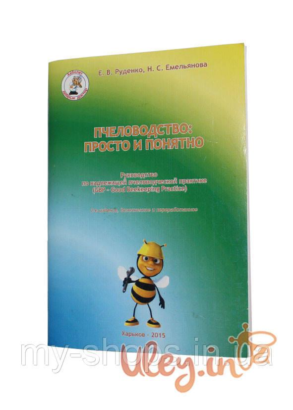 Книга «Пчеловодство: просто и понятно» Е.В. Руденко, Н.С. Емельянова