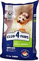 Клуб 4 Лапы Club4 Paws Small Breeds корм для собак маленьких порід вагою до 10кг 14 кг