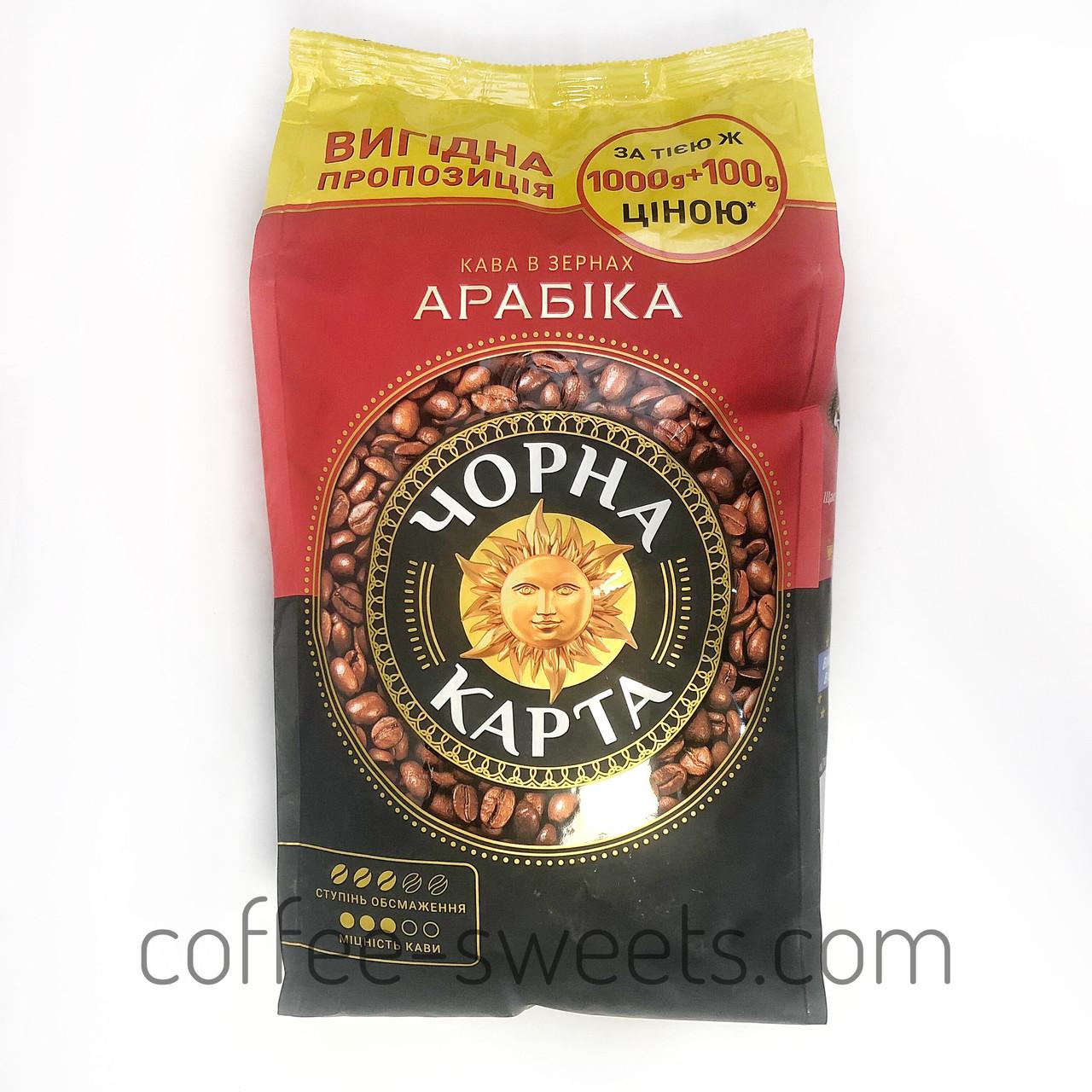 Кофе зерновой Черная Карта арабика 1000г