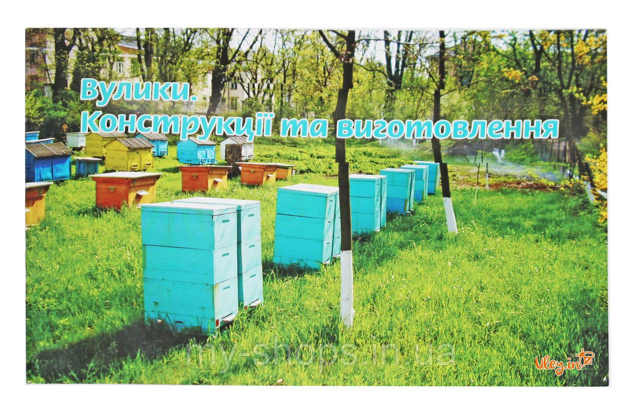 Книга «Ульи. Конструкции и изготовления» ( на украинском языке)