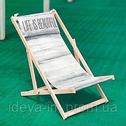 Шезлонг деревянный складной для пляжа Life is beautiful (Серый)