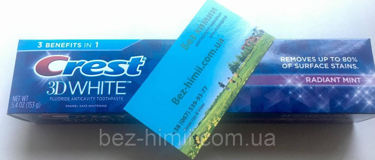 Зубная паста Crest 3D White Radiant Mint. Вес 153г. Отбеливание, снятие чувствительности зубов.