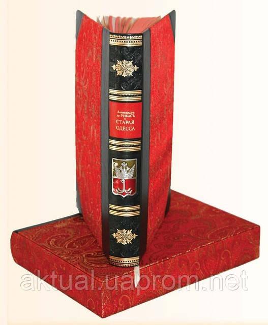 Книга Старая Одесса. Автор Де-Рибас А. М.