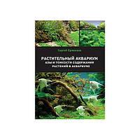 Книга Растительный аквариум. Азы и тонкости содержания растений в аквариуме. С.Ермолаев