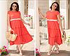 Летнее платье свободного фасона, коралловое с 50-60 размер