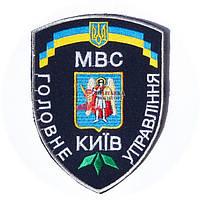 Шеврон Головне управління м. Київ (темно-синій)