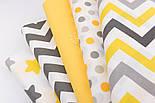 Бязь с средними серыми и жёлтыми зигзагами (№269а)., фото 2