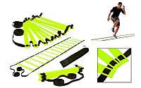 Координационная лестница дорожка для тренировки скорости 10м (20 переклад) C-4351 (салатовый)