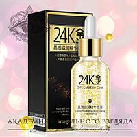 Сыворотка для лица с гиалуроновой кислотой и золотом 24K IMAGES Gold Skin Care (30мл)
