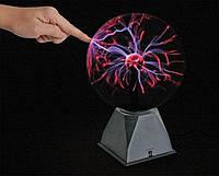 Плазменный шар ночник светильник Plasma Light Magic Flash Ball большой 20 см