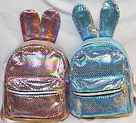 Женские блестящие рюкзаки с ушками 20*25 см (голубой и пудра)