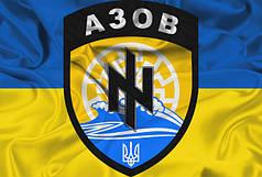 Прапор Батальйону Азов