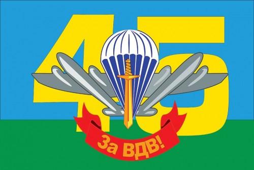 Флаг 45-го полка ВДВ