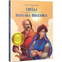 Книга Енеїда Наталка Полтавка Іван Котляревський Шкільна програма
