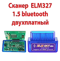 Автосканер ELM327 Bluetooth v1.5 PIC 25K80 OBD2 (2 платы)