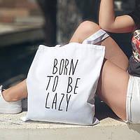 "Эко сумка Market ""Born to be lazy"""