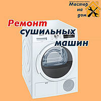 Ремонт сушильних машин у Луцьку