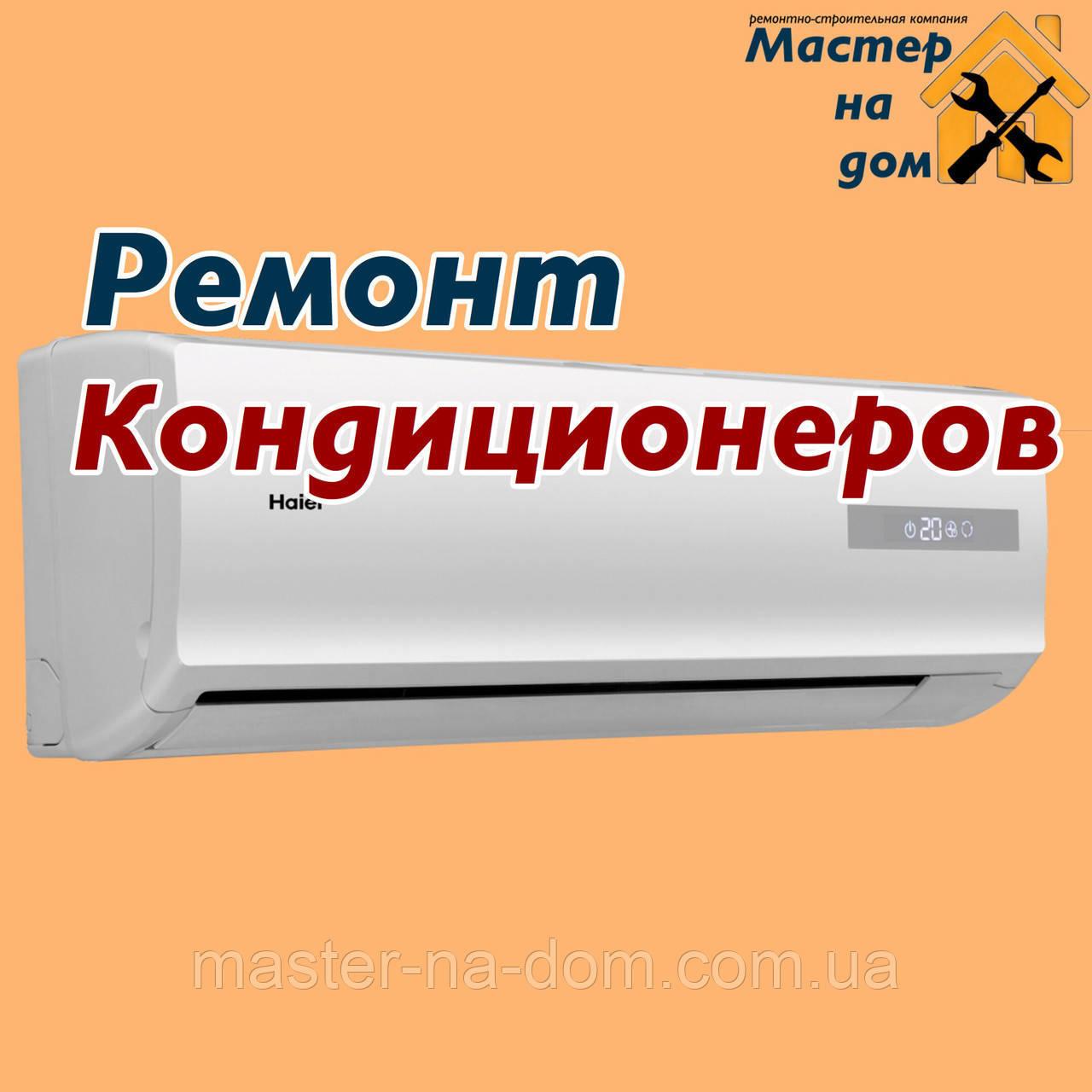 Ремонт кондиціонерів у Луцьку